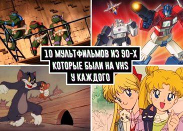 ТОП-10 мультфильмов на видеокассетах из 90-х