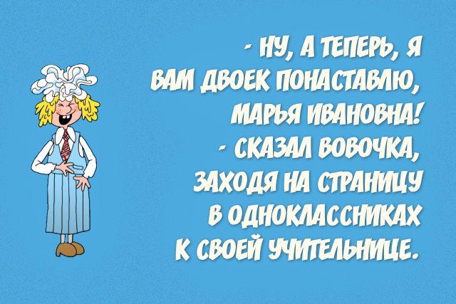 20 неподражаемых анекдотов про Вовочку