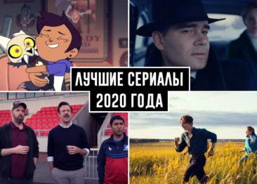Лучшие сериалы вышедшие в 2020 году