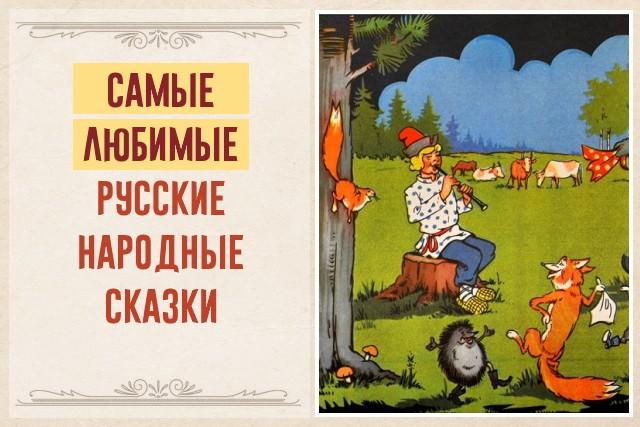 10 самых коротких и любимых детских сказок