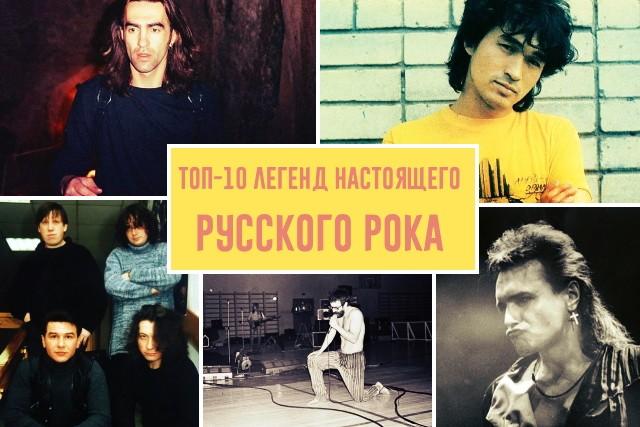 ТОП-10 легенд настоящего русского рока