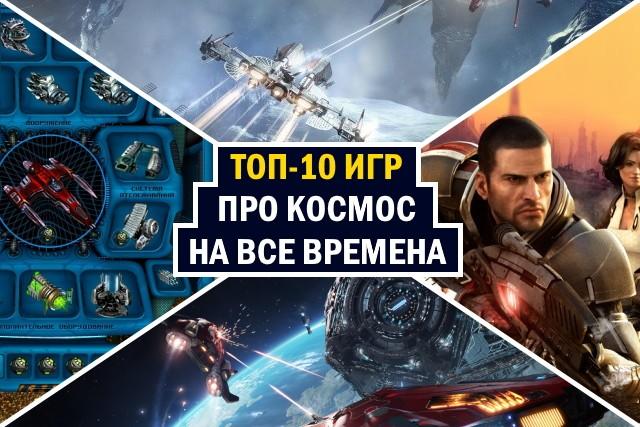 Лучшие игры про космос на ПК всех времен
