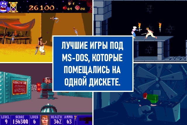 Лучшие DOS игры: минимализм, блеск и ностальгия