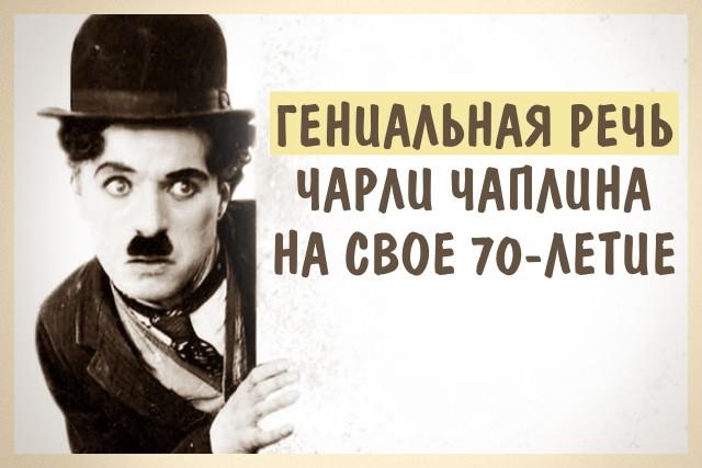 Гениальные слова Чарли Чаплина на свое 70-летие