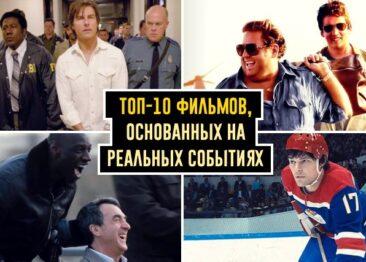 ТОП-10 фильмов основанных на реальных событиях