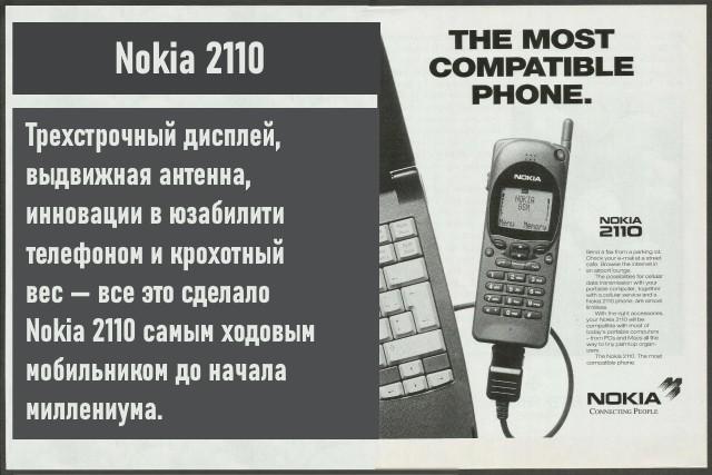 10 культовых телефонов навсегда изменивших мир