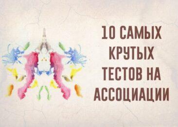 10 самых крутых тестов на ассоциации