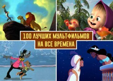 100 мультфильмов которые должен посмотреть каждый