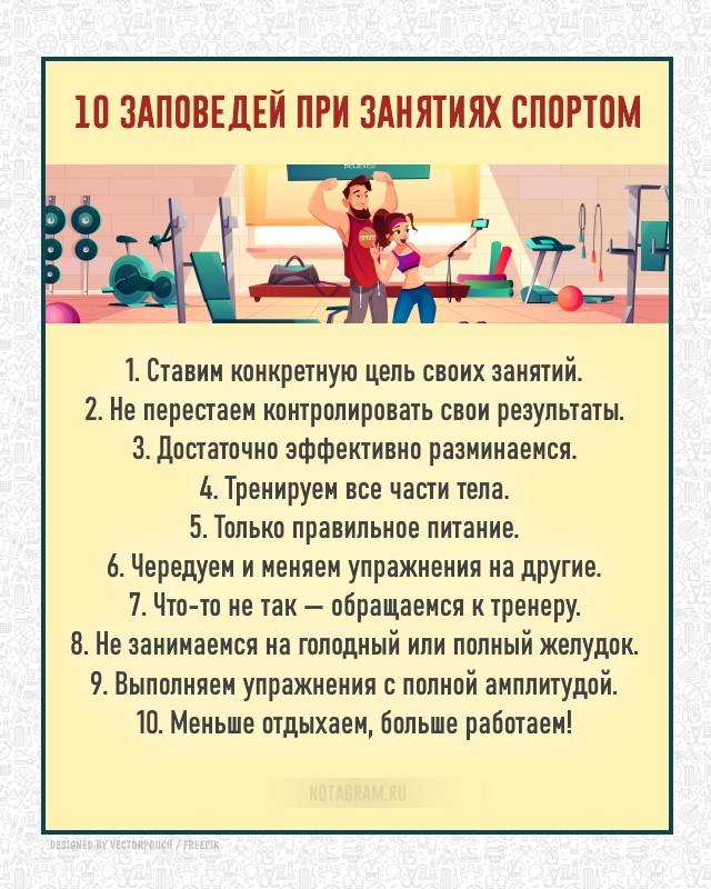 10 заповедей любого правильного спортсмена