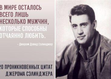 20 проникновенных цитат Джерома Сэлинджера