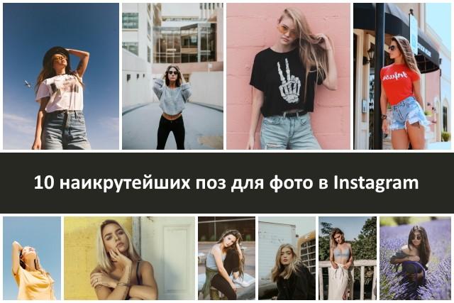 10 наикрутейших поз для фото в Instagram