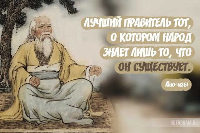 20 наимудрейших цитат философа Лао-цзы