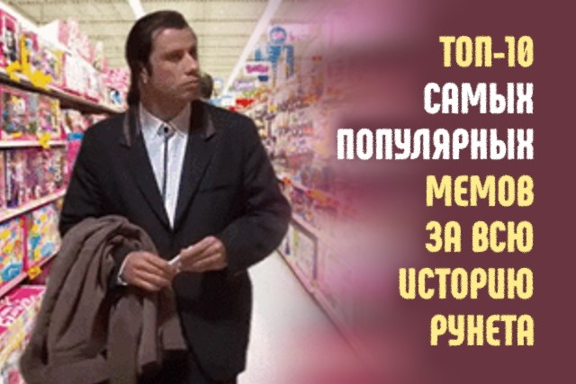 ТОП-10 мемов за всю историю Рунета